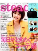 Steady. (ステディ) 2018年 03月号 [雑誌]