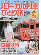"""関西ローカル列車ひとり旅 ひとりでもグループでも""""気まま""""に出発できる全30コース! (ウォーカームック)(ウォーカームック)"""