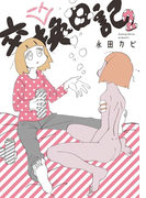 一人交換日記 2 (ビッグコミックススペシャル)(ビッグコミックススペシャル)