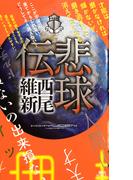 悲球伝 (講談社ノベルス)(講談社ノベルス)