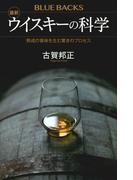 最新ウイスキーの科学 熟成の香味を生む驚きのプロセス (ブルーバックス)