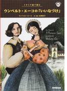 イタリア語で読むウンベルト・エーコの『いいなづけ』