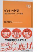 ダントツ企業~「超高収益」を生む、7つの物語 (NHK出版新書)