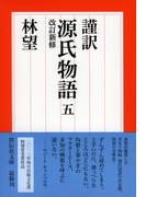 謹訳源氏物語 改訂新修 5