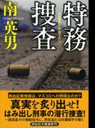 特務捜査 長編警察小説書下ろし
