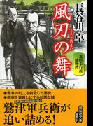 風刃の舞 (祥伝社文庫 北町奉行所捕物控)