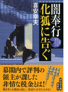 闇奉行化狐に告ぐ 長編時代小説書下ろし (祥伝社文庫)