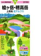 槍ケ岳・穂高岳 上高地 北アルプス 2018 (山と高原地図)