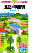 北岳 甲斐駒 南アルプス 2018 (山と高原地図)