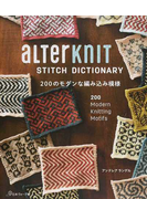 ALTERKNIT STITCH DICTIONARY 200のモダンな編み込み模様