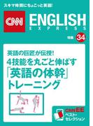 英語の巨匠が伝授! 4技能を丸ごと伸ばす「英語の体幹」トレーニング