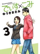 でぃす×こみ 3(ビッグコミックススペシャル)