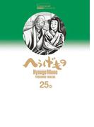 へうげもの TEA FOR UNIVERSE,TEA FOR LIFE. Hyouge Mono(25)