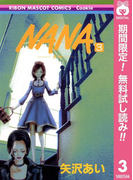 NANA―ナナ―【期間限定無料】 3(りぼんマスコットコミックスDIGITAL)