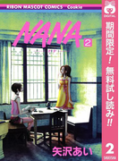 NANA―ナナ―【期間限定無料】 2(りぼんマスコットコミックスDIGITAL)