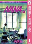 NANA―ナナ―【期間限定無料】 1(りぼんマスコットコミックスDIGITAL)
