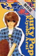 【期間限定 無料お試し版】ビューティー ポップ 2(ちゃおコミックス)