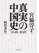真実の中国史 1840−1949 (PHP文庫)
