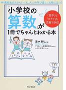 「小学校の算数」が1冊でちゃんとわかる本 「苦手」も「キライ」も克服できる! 中・高校生のおさらいにも、大人の学び直しにも役に立つ!