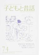 子どもと昔話 子どもと昔話を愛する人たちの季刊誌 74号(2018年冬) 昔話の文法「貧乏神の土産」