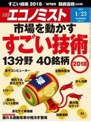 週刊エコノミスト2018年1/23号