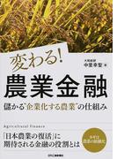 """変わる!農業金融 儲かる""""企業化する農業""""の仕組み"""
