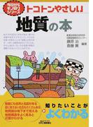 トコトンやさしい地質の本