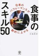 食事のスキル50 仕事のパフォーマンスが劇的に上がる