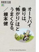 """オートバイ乗りは、""""怖がり""""ほどうまくなる。"""