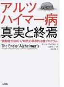 """アルツハイマー病真実と終焉 """"認知症1150万人""""時代の革命的治療プログラム"""