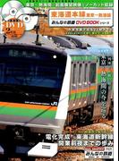 東海道本線 東京~熱海編