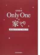 北海道発Only Oneの家づくり 新築&リフォーム VOL.13