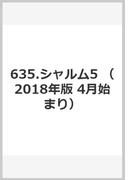 635 シャルム5
