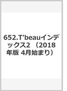 652 ティーズビューインデックス2