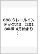 688 クレールインデックス3