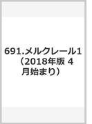 691 メルクレール1