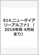 814 ニューダイアリーアルファ1