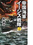 帝国海軍イージス戦隊 2 南海の奇襲攻撃!