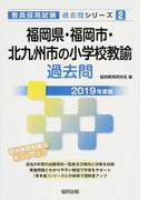 福岡県・福岡市・北九州市の小学校教諭過去問 2019年度版
