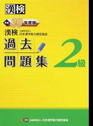 漢検過去問題集2級 平成30年度版