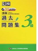 漢検過去問題集3級 平成30年度版