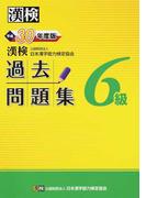 漢検過去問題集6級 平成30年度版