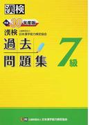 漢検過去問題集7級 平成30年度版