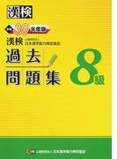 漢検過去問題集8級 平成30年度版