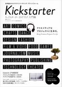 キックスターターガイドブック入門編(KCピース)