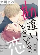 勘違い、ときどき恋3(シャルルコミックス)