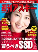 週刊アスキー No.1161(2018年1月16日発行)(週刊アスキー)