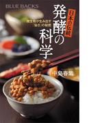 【期間限定価格】日本の伝統 発酵の科学