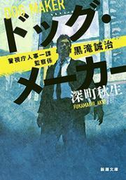ドッグ・メーカー―警視庁人事一課監察係 黒滝誠治―(新潮文庫)