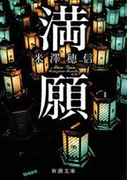 満願(新潮文庫)(新潮文庫)